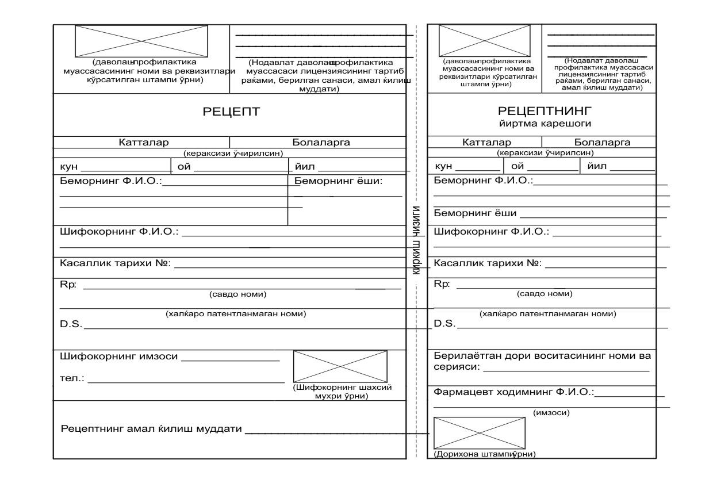 Изготовления бланка медицинского варианта701480