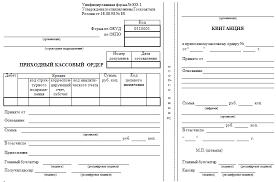 Приходный кассовый ордер11229204